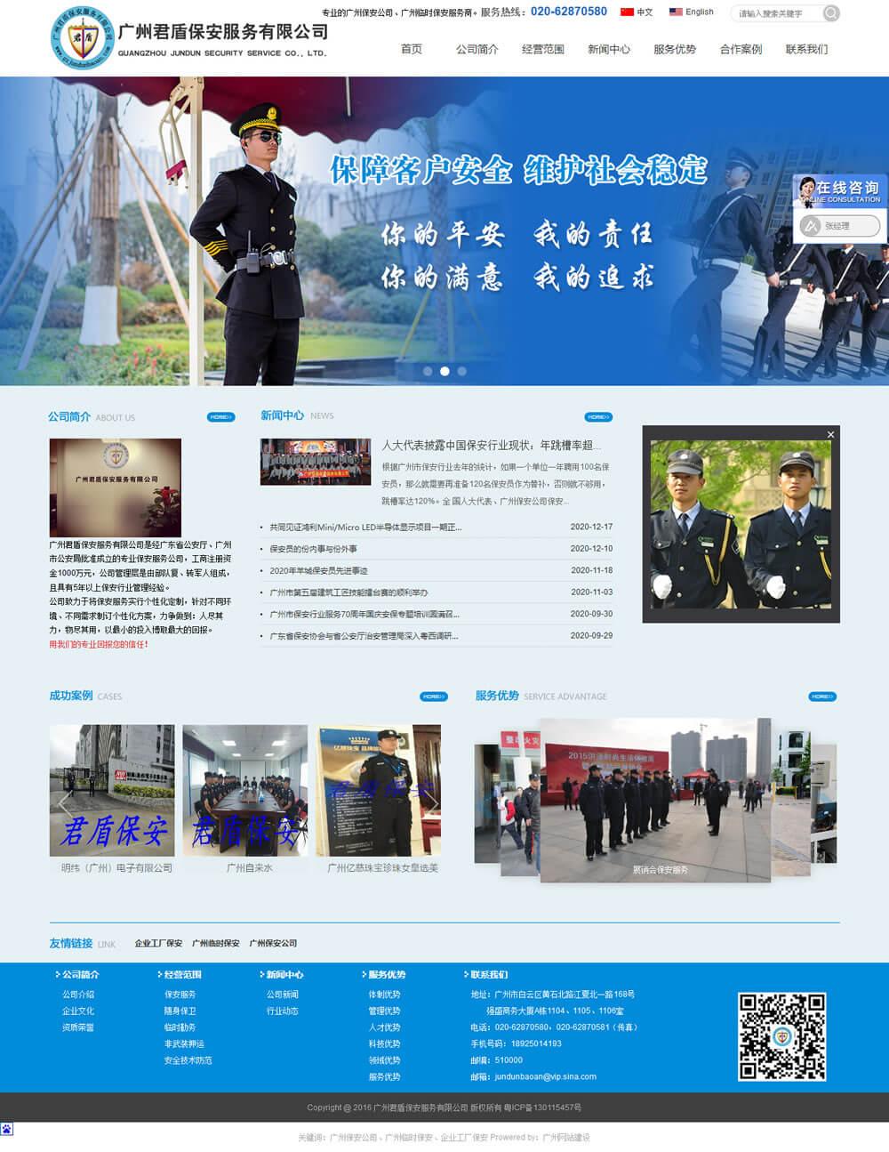 廣州君盾保安服務有限公司