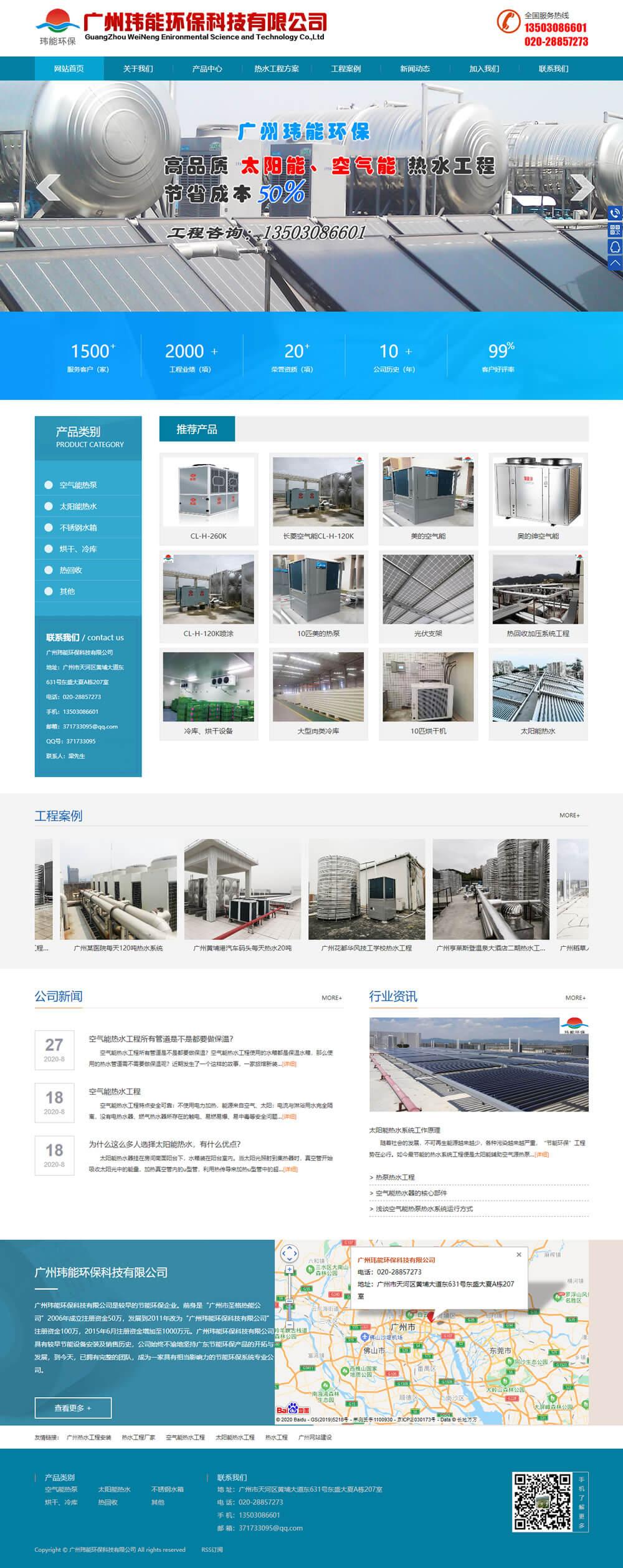 廣州瑋能環保科技有限公司