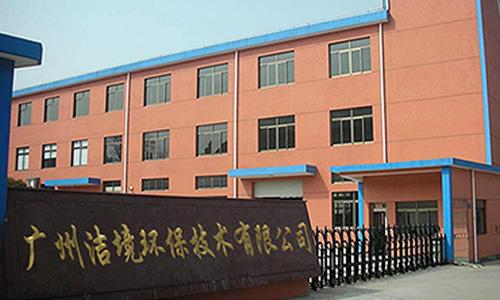 广州洁境环保技术有限公司